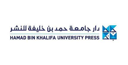 مطبعة جامعة حمد بن خليفة