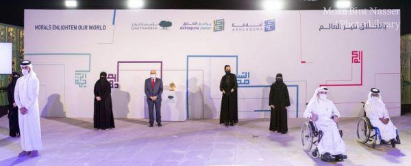 صاحبة السمو الشيخة موزا تكرم الفائزين بجوائز اخلاقنا وبراعم الاخلاق